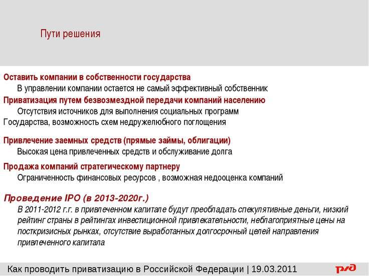 Пути решения Проведение IPO (в 2013-2020г.) В 2011-2012 г.г. в привлеченном к...
