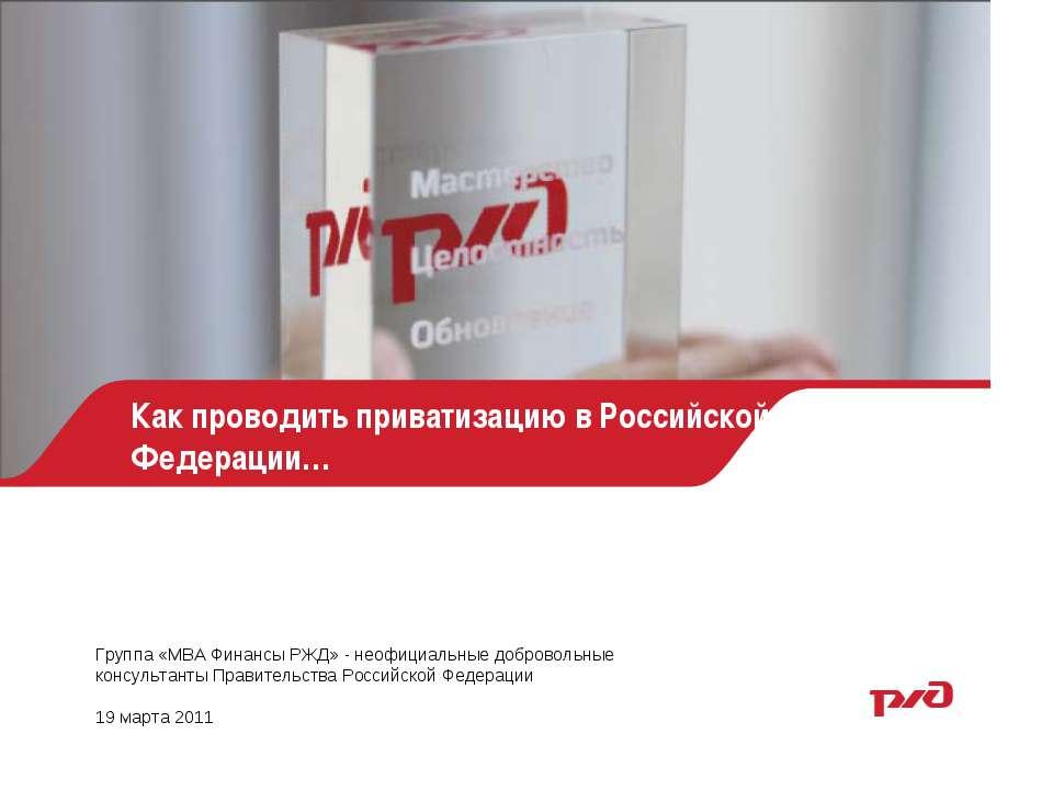 Как проводить приватизацию в Российской Федерации… Группа «МВА Финансы РЖД» -...