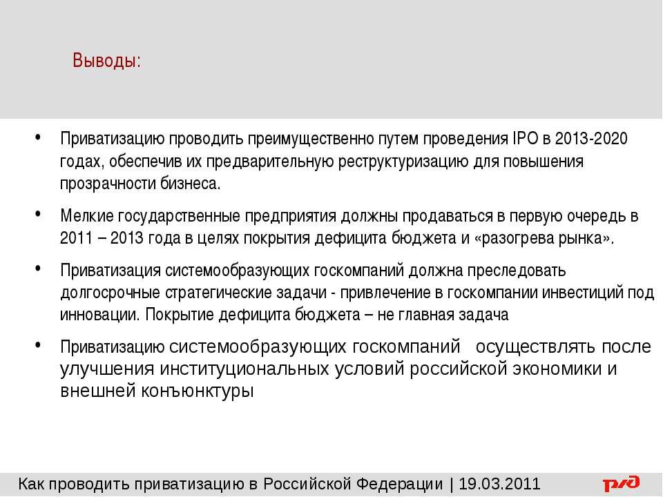 Выводы: Приватизацию проводить преимущественно путем проведения IPO в 2013-20...