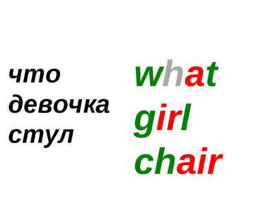 what girl chair что девочка стул