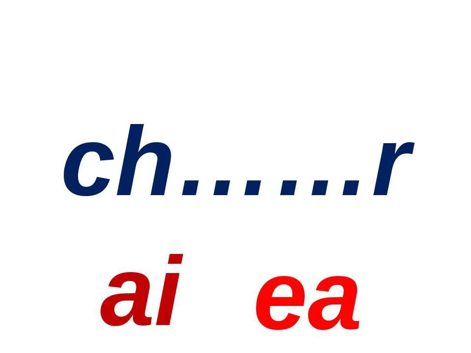ch……r ai ea