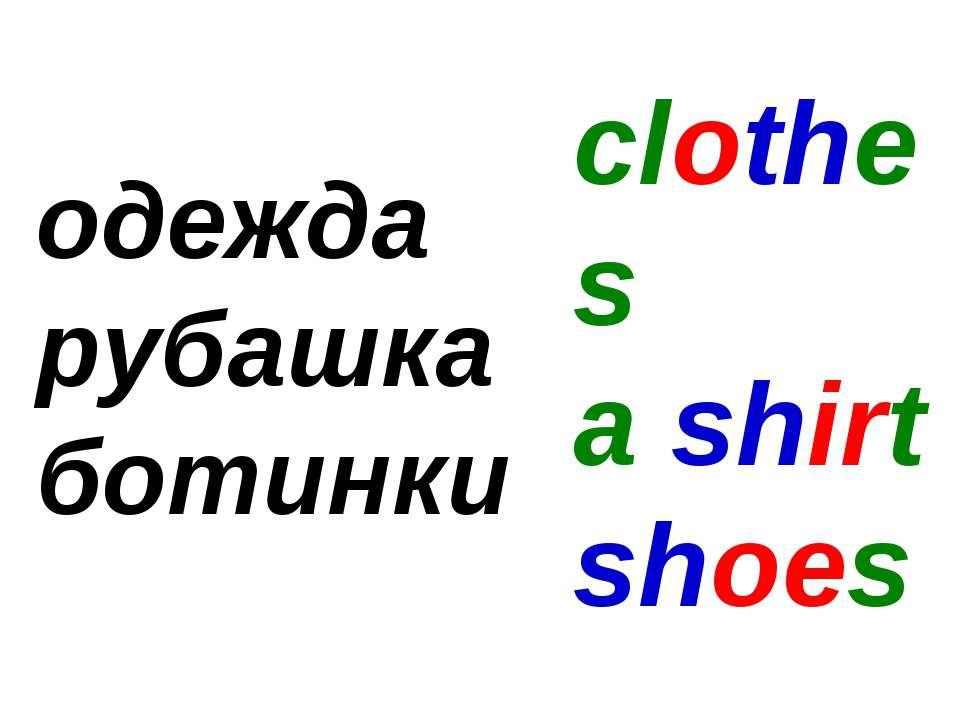 clothes a shirt shoes одежда рубашка ботинки