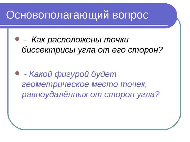 Основополагающий вопрос - Как расположены точки биссектрисы угла от его сторо...