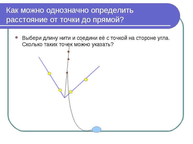 Как можно однозначно определить расстояние от точки до прямой? Выбери длину н...