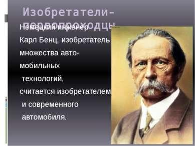 Изобретатели-первопроходцы Немецкий инженер Карл Бенц, изобретатель множества...