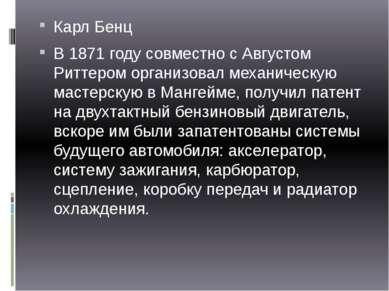 Карл Бенц В 1871 году совместно с Августом Риттером организовал механическую ...