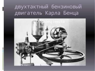 двухтактный бензиновый двигатель Карла Бенца