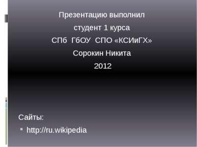 Презентацию выполнил студент 1 курса СПб ГбОУ СПО «КСИиГХ» Сорокин Никита 201...
