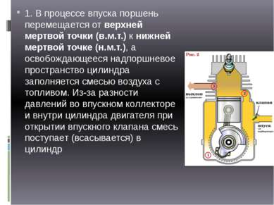 1. В процессе впуска поршень перемещается от верхней мертвой точки (в.м.т.) к...