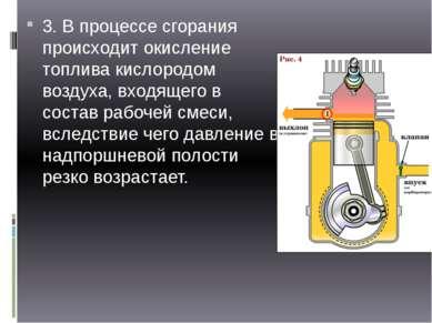 3. В процессе сгорания происходит окисление топлива кислородом воздуха, входя...