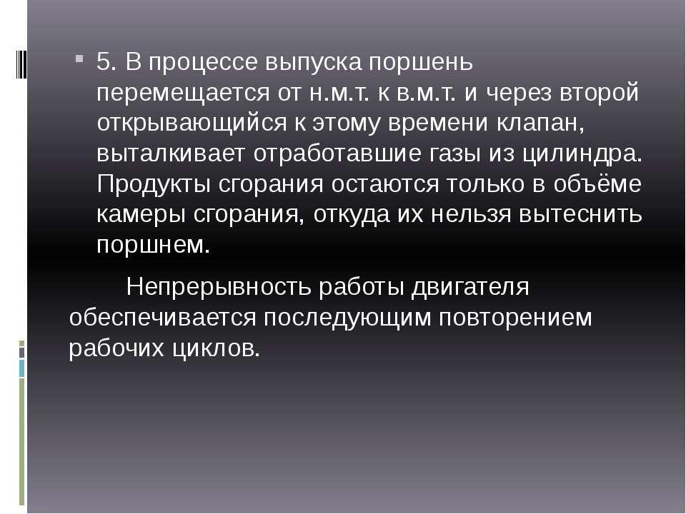 5. В процессе выпуска поршень перемещается от н.м.т. к в.м.т. и через второй ...