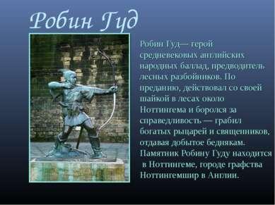Робин Гуд Робин Гуд— герой средневековых английских народных баллад, предводи...