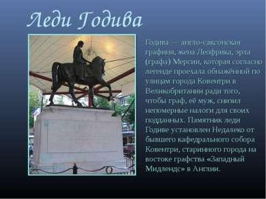 Леди Годива Годива — англо-саксонская графиня, жена Леофрика, эрла (графа) Ме...