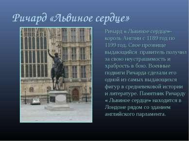 Ричард «Львиное сердце» Ричард « Львиное сердце»-король Англии с 1189 год по ...