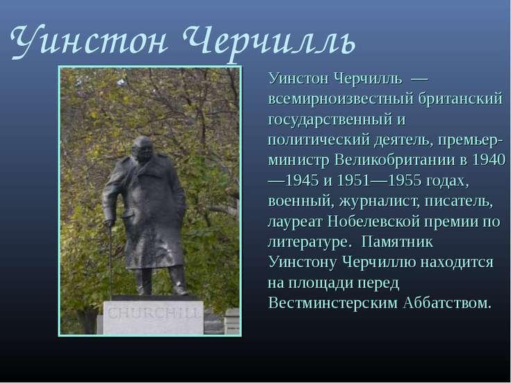 Уинстон Черчилль Уинстон Черчилль — всемирноизвестный британский государстве...