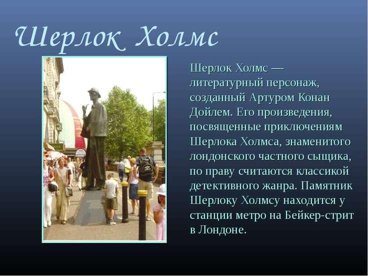 Шерлок Холмс Шерлок Холмс— литературный персонаж, созданный Артуром Конан До...