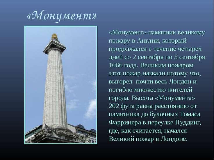 «Монумент» «Монумент»-памятник великому пожару в Англии, который продолжался ...
