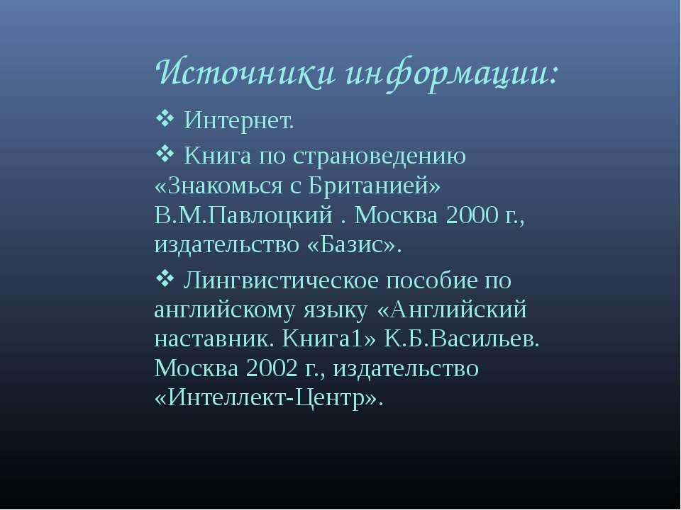 Интернет. Книга по страноведению «Знакомься с Британией» В.М.Павлоцкий . Моск...