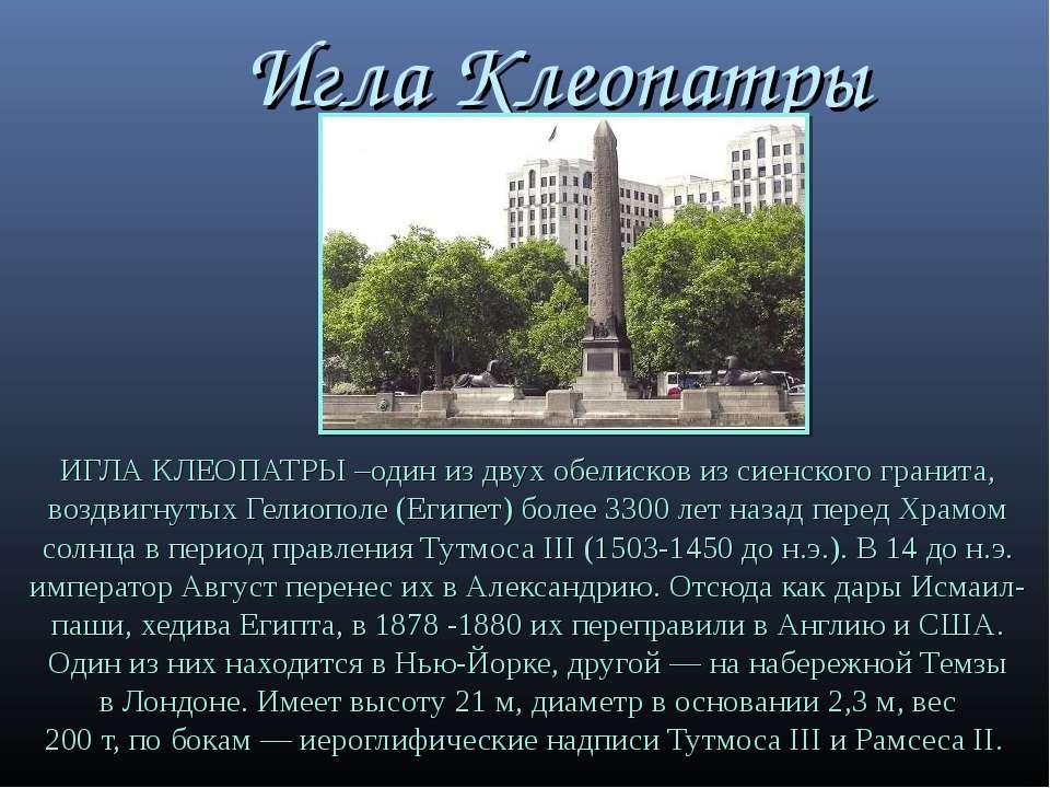 Игла Клеопатры ИГЛА КЛЕОПАТРЫ –один из двух обелисков изсиенского гранита, в...