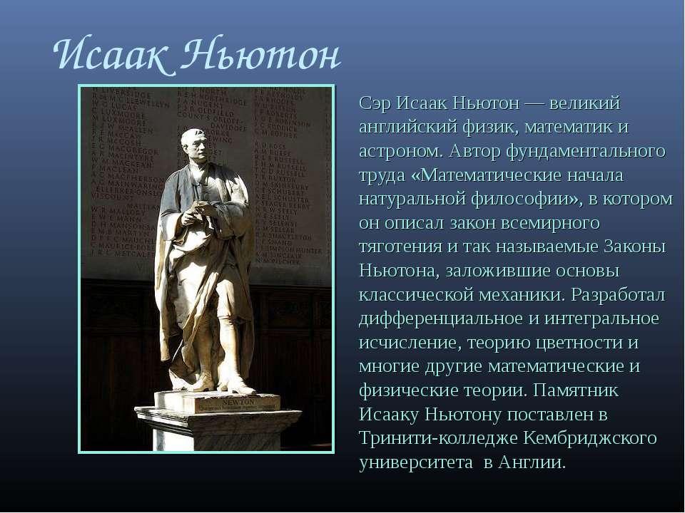 Исаак Ньютон Сэр Исаак Ньютон— великий английский физик, математик и астроно...