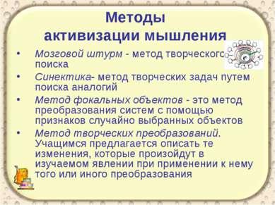 Методы активизации мышления Мозговой штурм - метод творческого поиска Синекти...