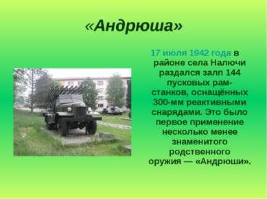 «Андрюша» 17 июля 1942 года в районе села Налючи раздался залп 144 пусковых р...