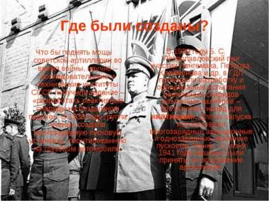 Где были созданы? Что бы поднять мощь советской артиллерии во время войны, на...