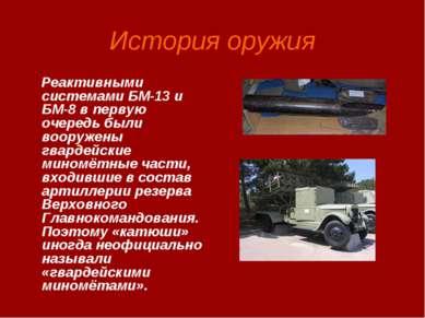 История оружия Реактивными системами БМ-13 и БМ-8 в первую очередь были воору...