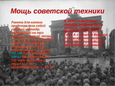Мощь советской техники Ракета для катюш представляла собой сварной цилиндр, п...