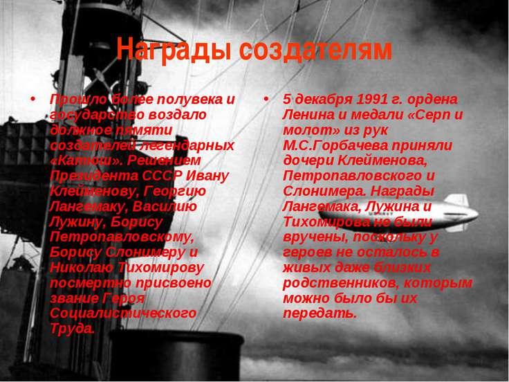 Награды создателям Прошло более полувека и государство воздало должное пямяти...