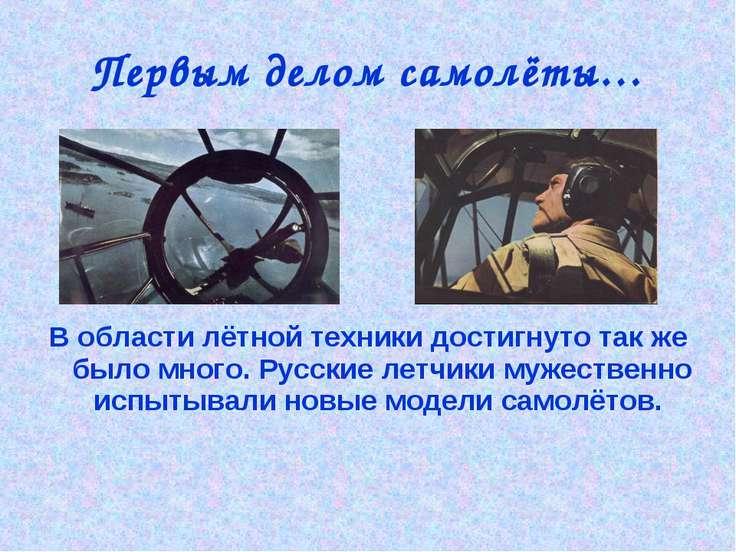 Первым делом самолёты… В области лётной техники достигнуто так же было много....