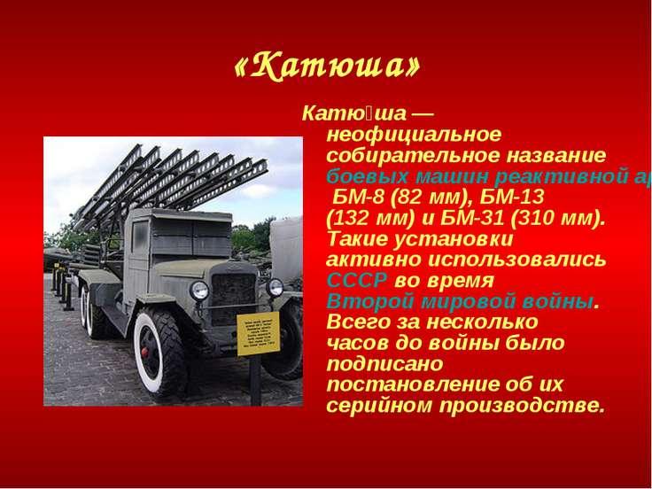 «Катюша» Катю ша— неофициальное собирательное название боевых машин реактивн...