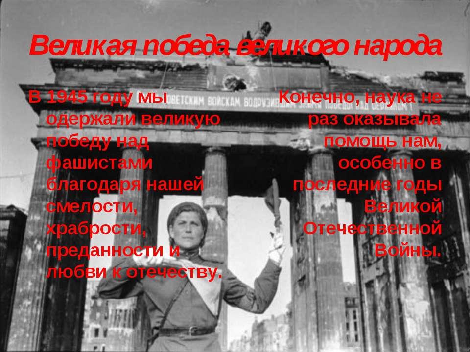Великая победа великого народа В 1945 году мы одержали великую победу над фаш...