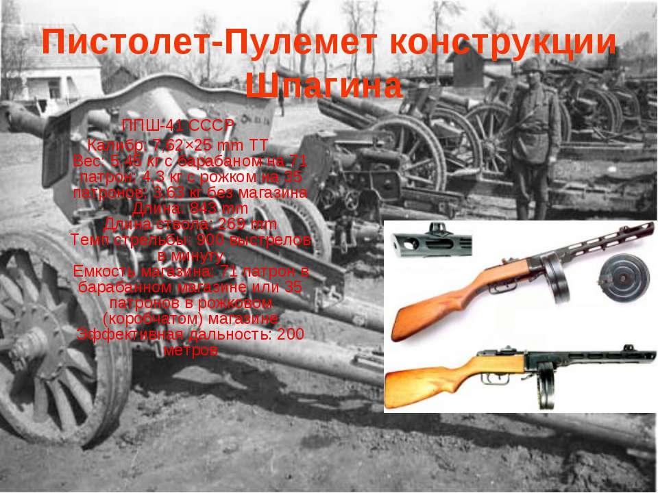 Пистолет-Пулемет конструкции Шпагина ППШ-41 СССР Калибр: 7,62×25 mm TT Вес: 5...