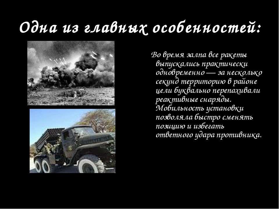 Одна из главных особенностей: Во время залпа все ракеты выпускались практичес...