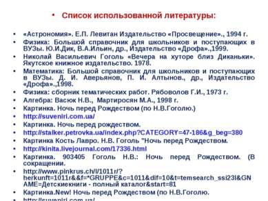Список использованной литературы: «Астрономия». Е.П. Левитан Издательство «Пр...