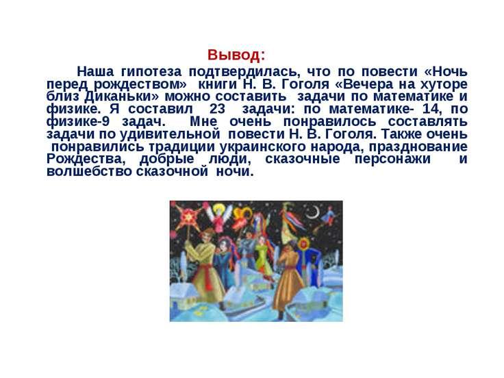 Вывод: Наша гипотеза подтвердилась, что по повести «Ночь перед рождеством» кн...