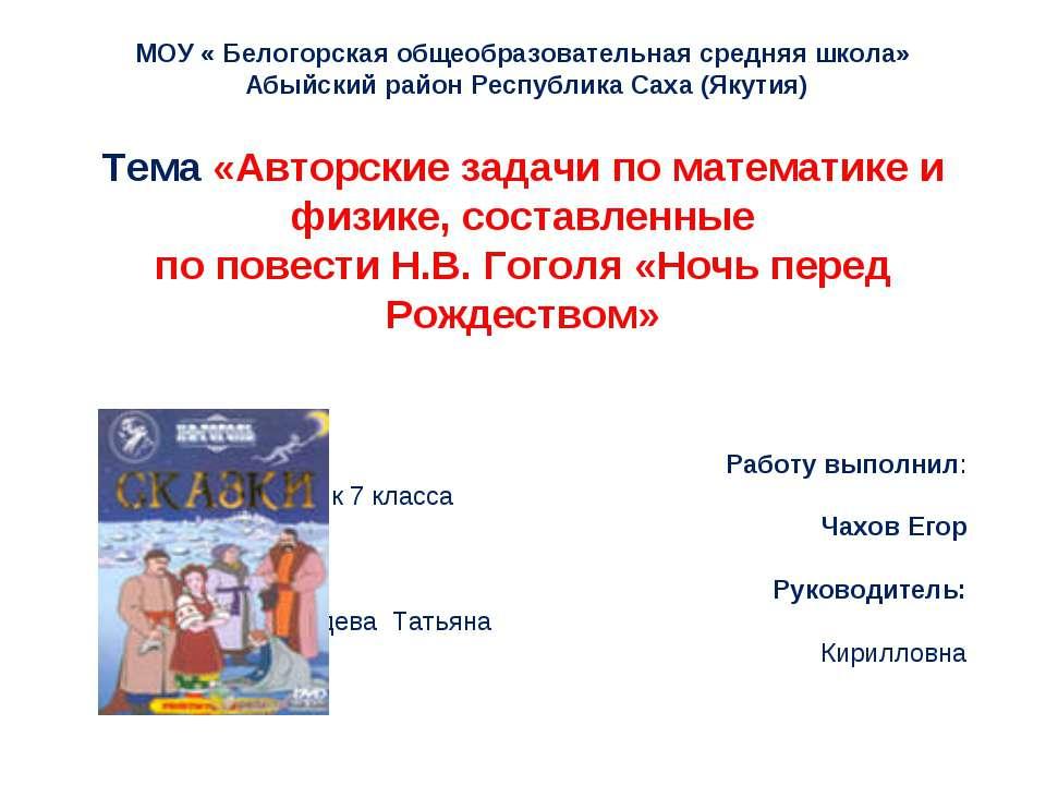 МОУ « Белогорская общеобразовательная средняя школа» Абыйский район Республик...