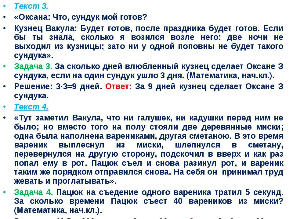 Текст 3. «Оксана: Что, сундук мой готов? Кузнец Вакула: Будет готов, после пр...