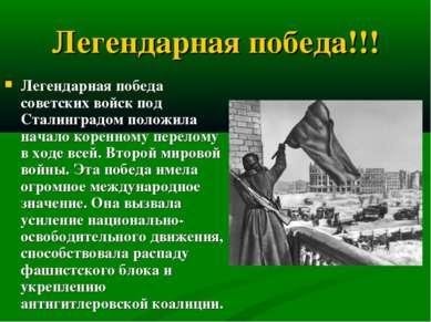 Легендарная победа!!! Легендарная победа советских войск под Сталинградом пол...