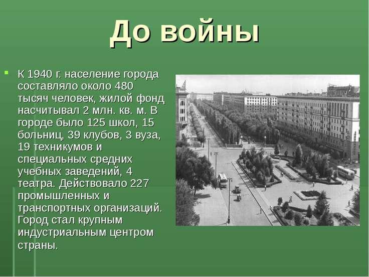 До войны К 1940 г. население города составляло около 480 тысяч человек, жилой...