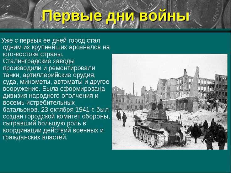Первые дни войны Уже с первых ее дней город стал одним из крупнейших арсенало...