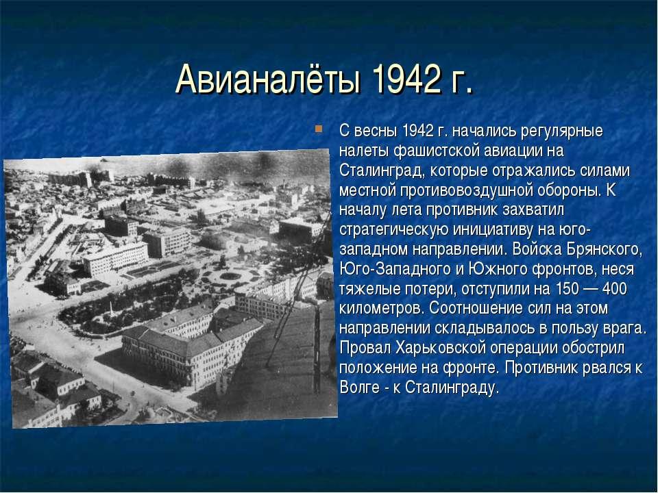 Авианалёты 1942 г. С весны 1942 г. начались регулярные налеты фашистской авиа...