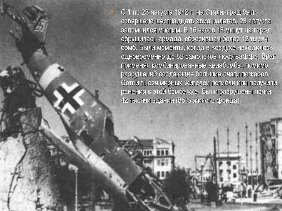 С 1 по 23 августа 1942 г. на Сталинград было совершено шестнадцать авиа налет...