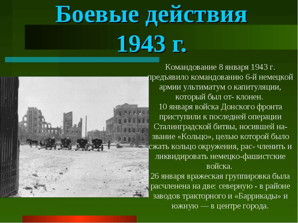 Боевые действия 1943 г. Командование 8 января 1943 г. предъявило командованию...