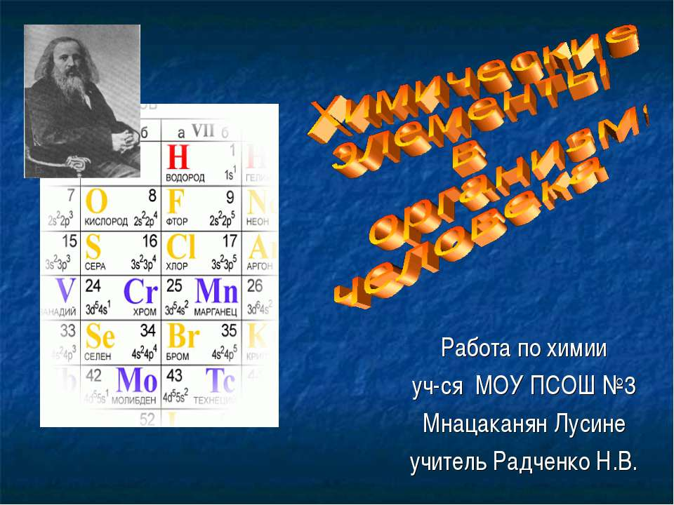 Работа по химии уч-ся МОУ ПСОШ №3 Мнацаканян Лусине учитель Радченко Н.В.