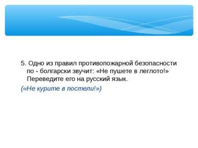 5. Одно из правил противопожарной безопасности по - болгарски звучит: «Не пуш...