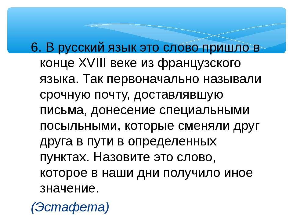 6. В русский язык это слово пришло в конце XVIII веке из французского языка. ...