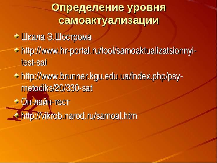 Определение уровня самоактуализации Шкала Э.Шострома http://www.hr-portal.ru/...