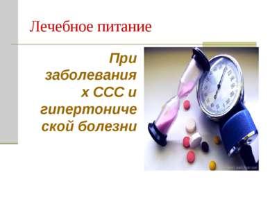 Лечебное питание При заболеваниях ССС и гипертонической болезни